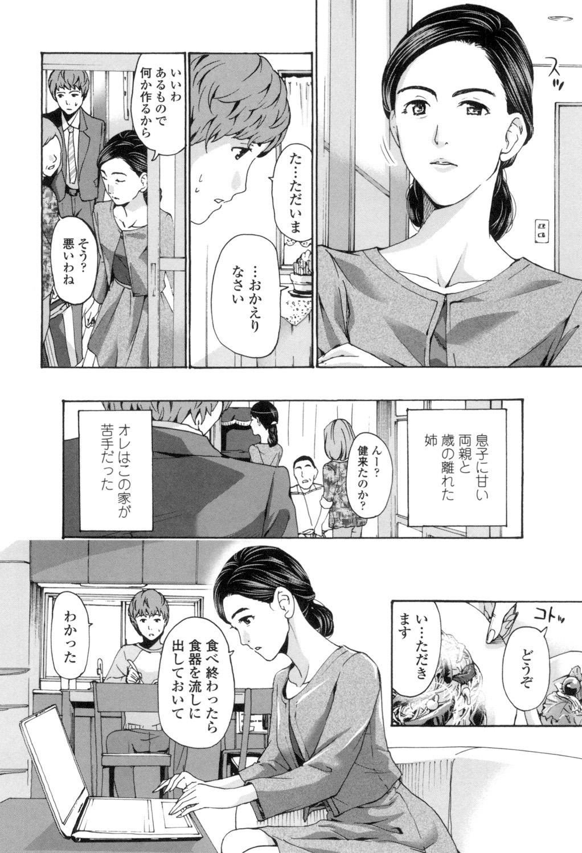 Watashi, Kimi yori Daibu Toshiue yo? 151