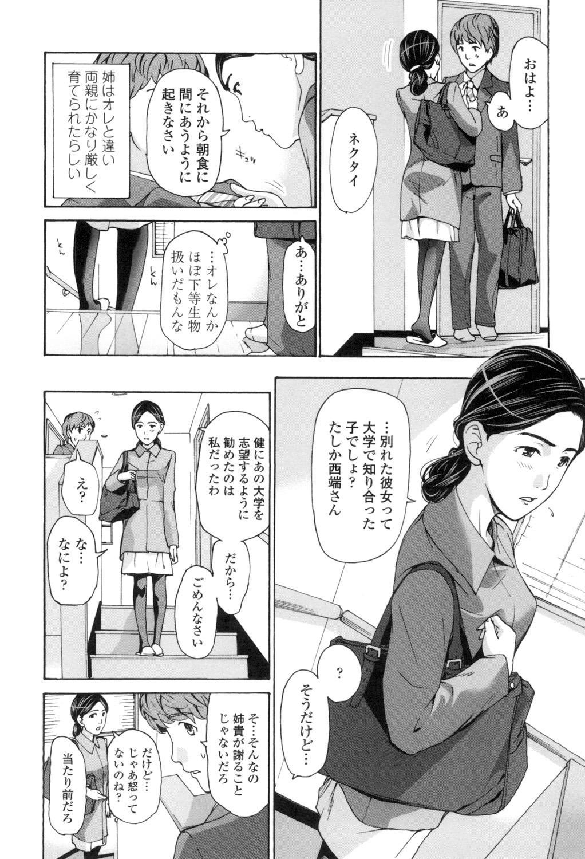 Watashi, Kimi yori Daibu Toshiue yo? 153