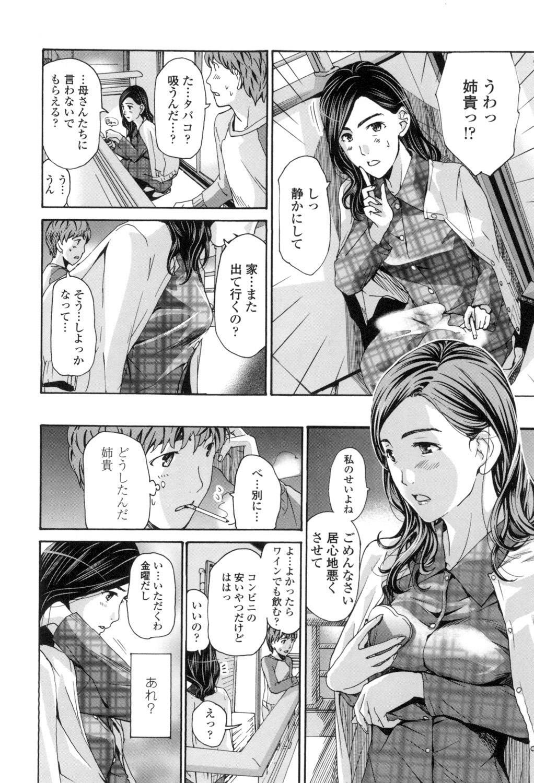 Watashi, Kimi yori Daibu Toshiue yo? 155