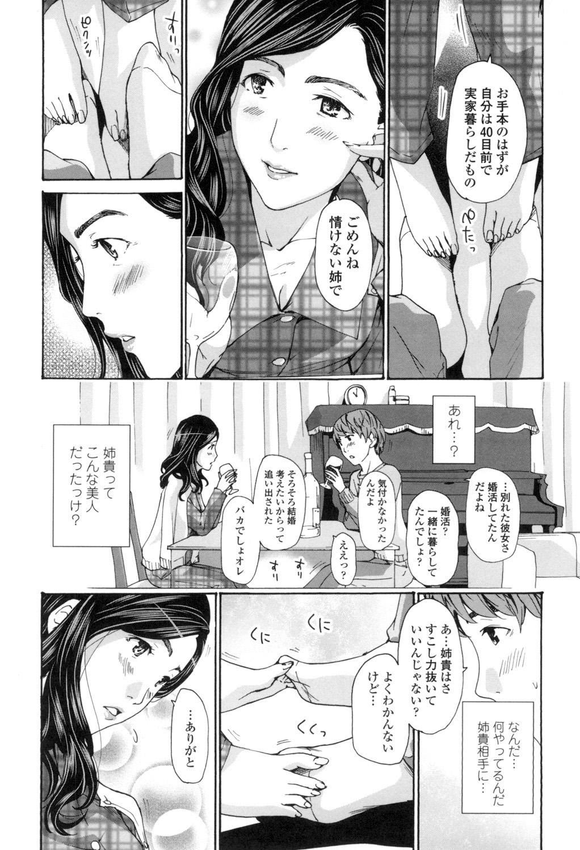 Watashi, Kimi yori Daibu Toshiue yo? 157