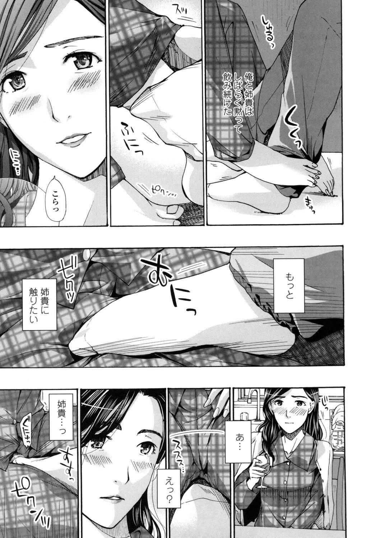 Watashi, Kimi yori Daibu Toshiue yo? 158