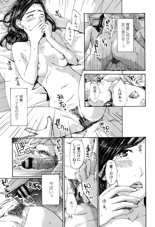 Watashi, Kimi yori Daibu Toshiue yo? 164
