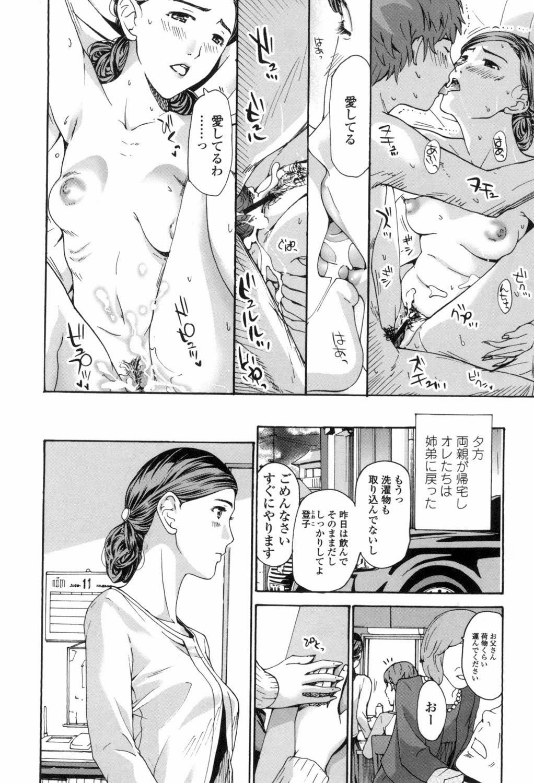 Watashi, Kimi yori Daibu Toshiue yo? 171