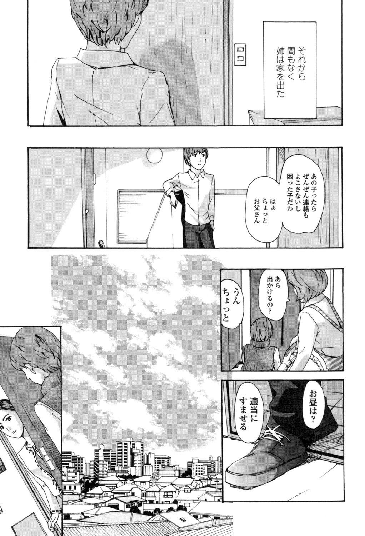 Watashi, Kimi yori Daibu Toshiue yo? 172