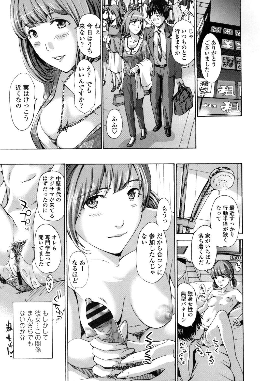 Watashi, Kimi yori Daibu Toshiue yo? 184