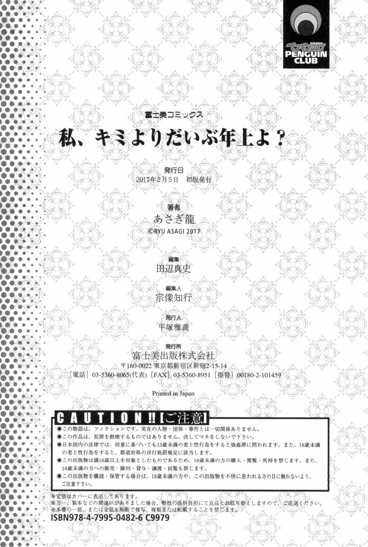 Watashi, Kimi yori Daibu Toshiue yo? 195