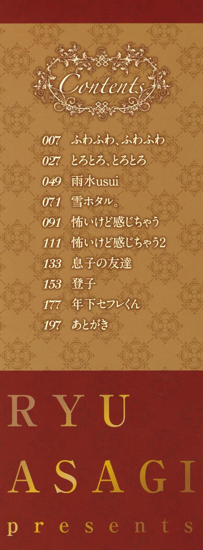 Watashi, Kimi yori Daibu Toshiue yo? 1