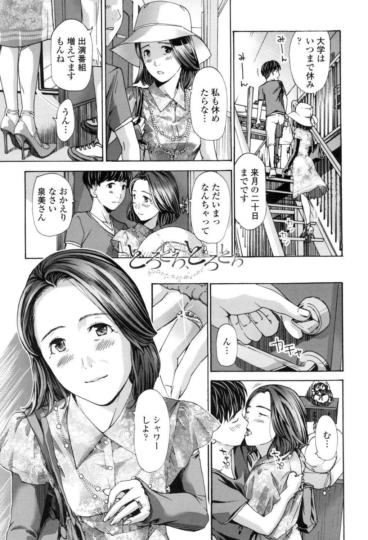 Watashi, Kimi yori Daibu Toshiue yo? 24