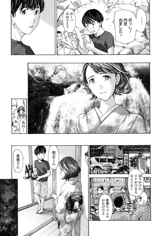 Watashi, Kimi yori Daibu Toshiue yo? 36