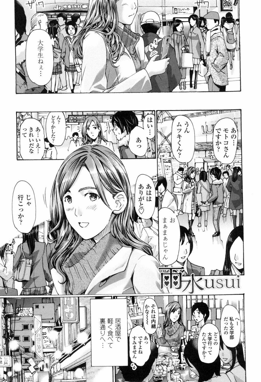 Watashi, Kimi yori Daibu Toshiue yo? 46