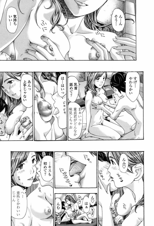 Watashi, Kimi yori Daibu Toshiue yo? 48