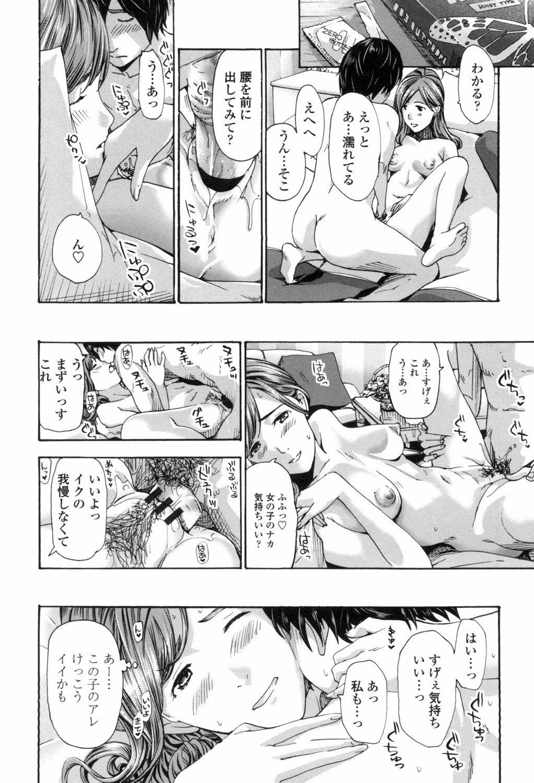 Watashi, Kimi yori Daibu Toshiue yo? 49