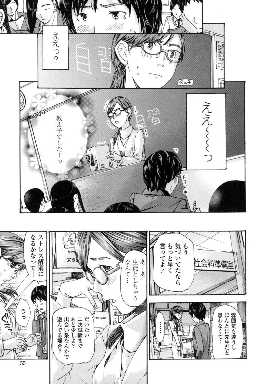 Watashi, Kimi yori Daibu Toshiue yo? 52