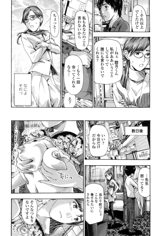 Watashi, Kimi yori Daibu Toshiue yo? 53