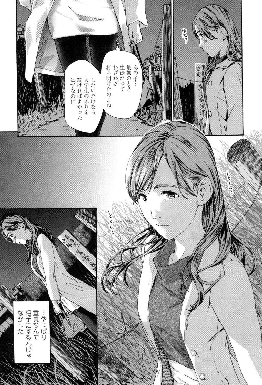 Watashi, Kimi yori Daibu Toshiue yo? 56