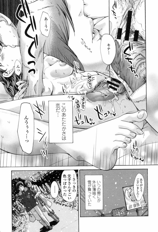 Watashi, Kimi yori Daibu Toshiue yo? 62
