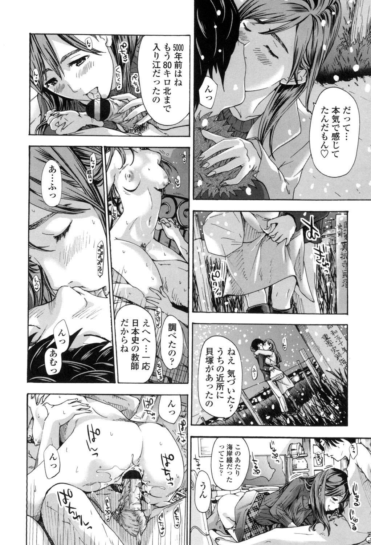 Watashi, Kimi yori Daibu Toshiue yo? 63