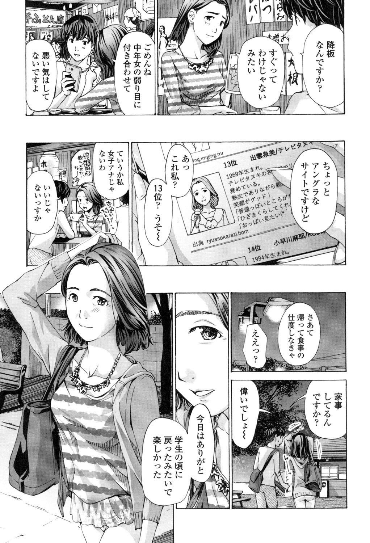 Watashi, Kimi yori Daibu Toshiue yo? 6