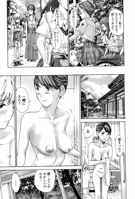 Watashi, Kimi yori Daibu Toshiue yo? 76