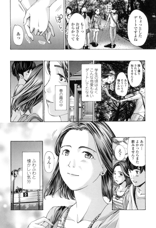 Watashi, Kimi yori Daibu Toshiue yo? 7