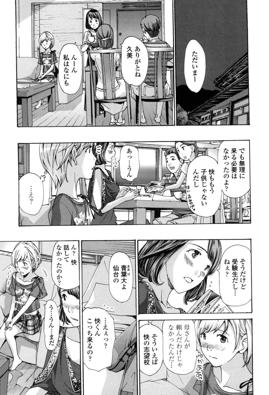 Watashi, Kimi yori Daibu Toshiue yo? 80