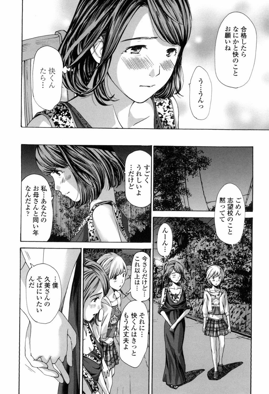 Watashi, Kimi yori Daibu Toshiue yo? 81