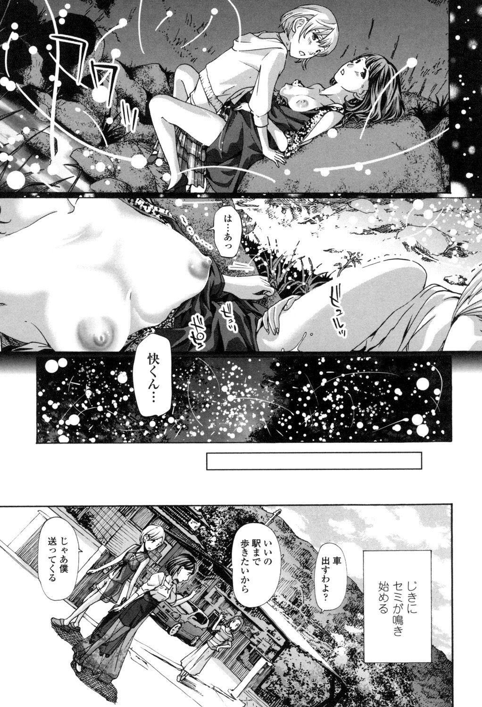 Watashi, Kimi yori Daibu Toshiue yo? 84