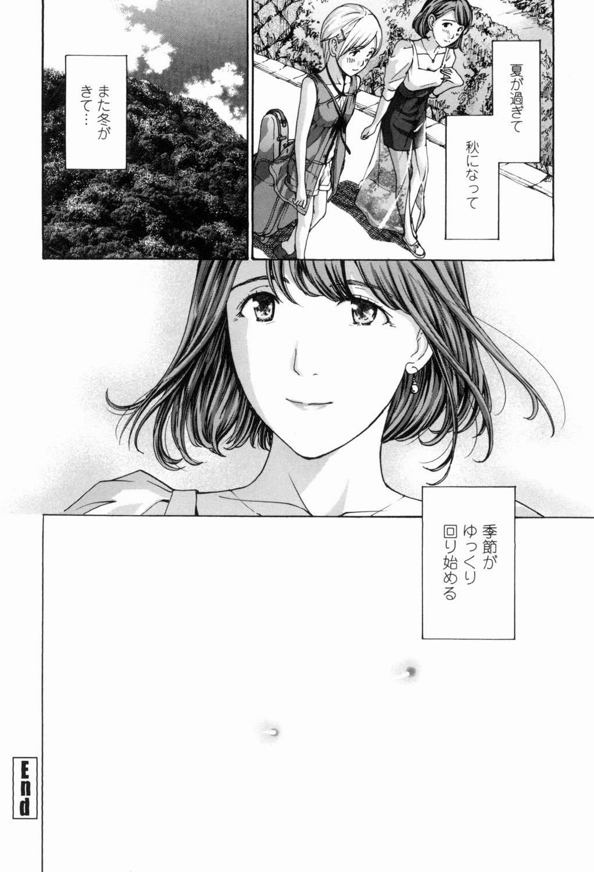 Watashi, Kimi yori Daibu Toshiue yo? 85