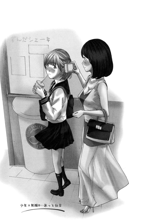 Watashi, Kimi yori Daibu Toshiue yo? 86