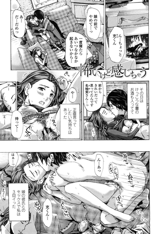 Watashi, Kimi yori Daibu Toshiue yo? 88