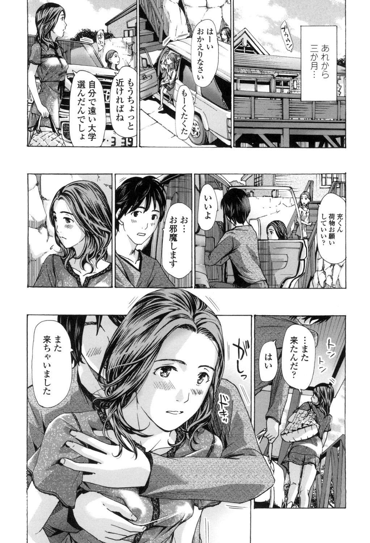 Watashi, Kimi yori Daibu Toshiue yo? 89