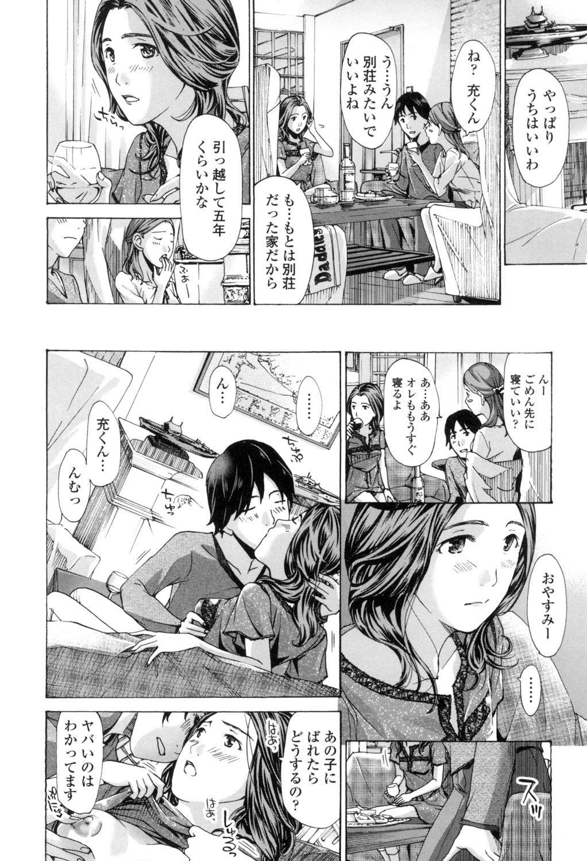 Watashi, Kimi yori Daibu Toshiue yo? 91