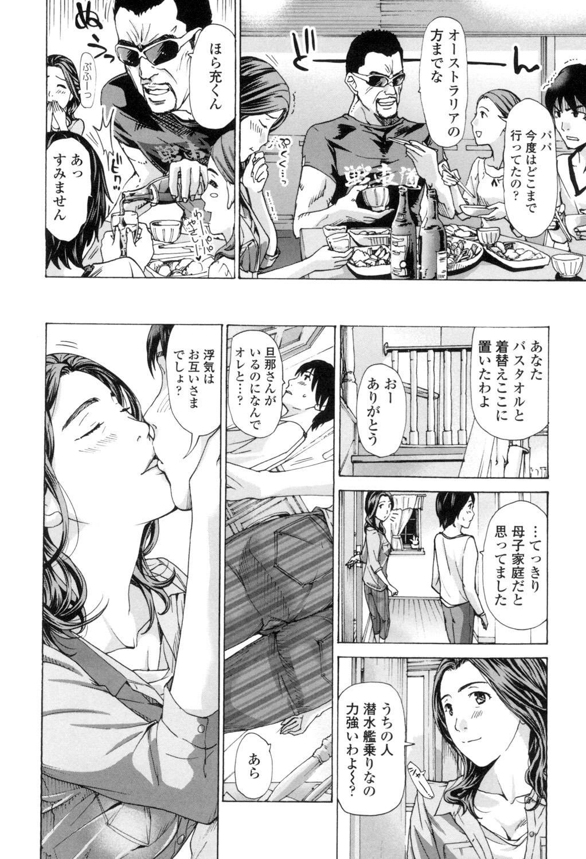Watashi, Kimi yori Daibu Toshiue yo? 97