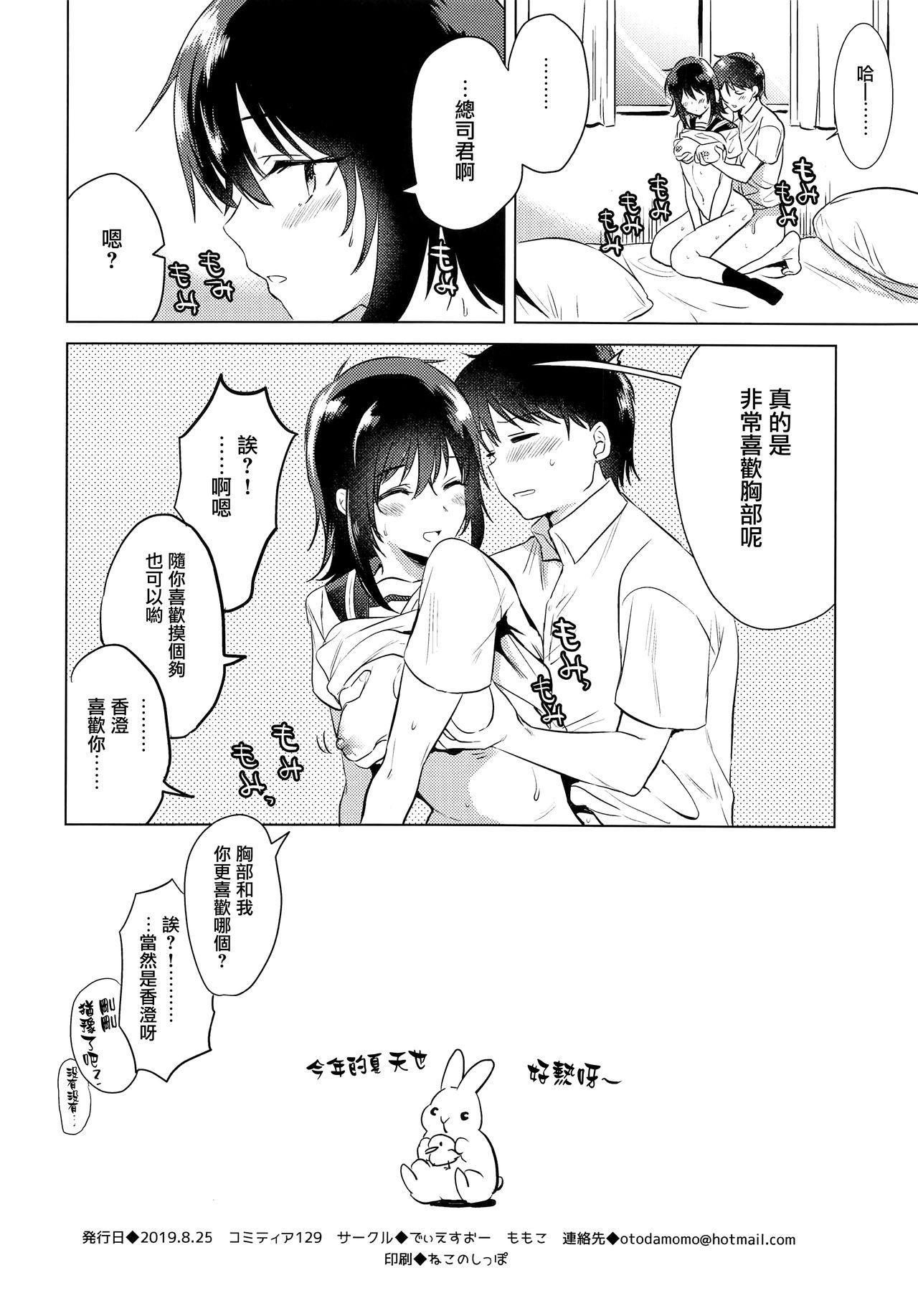 Houkago no Nichijou 8