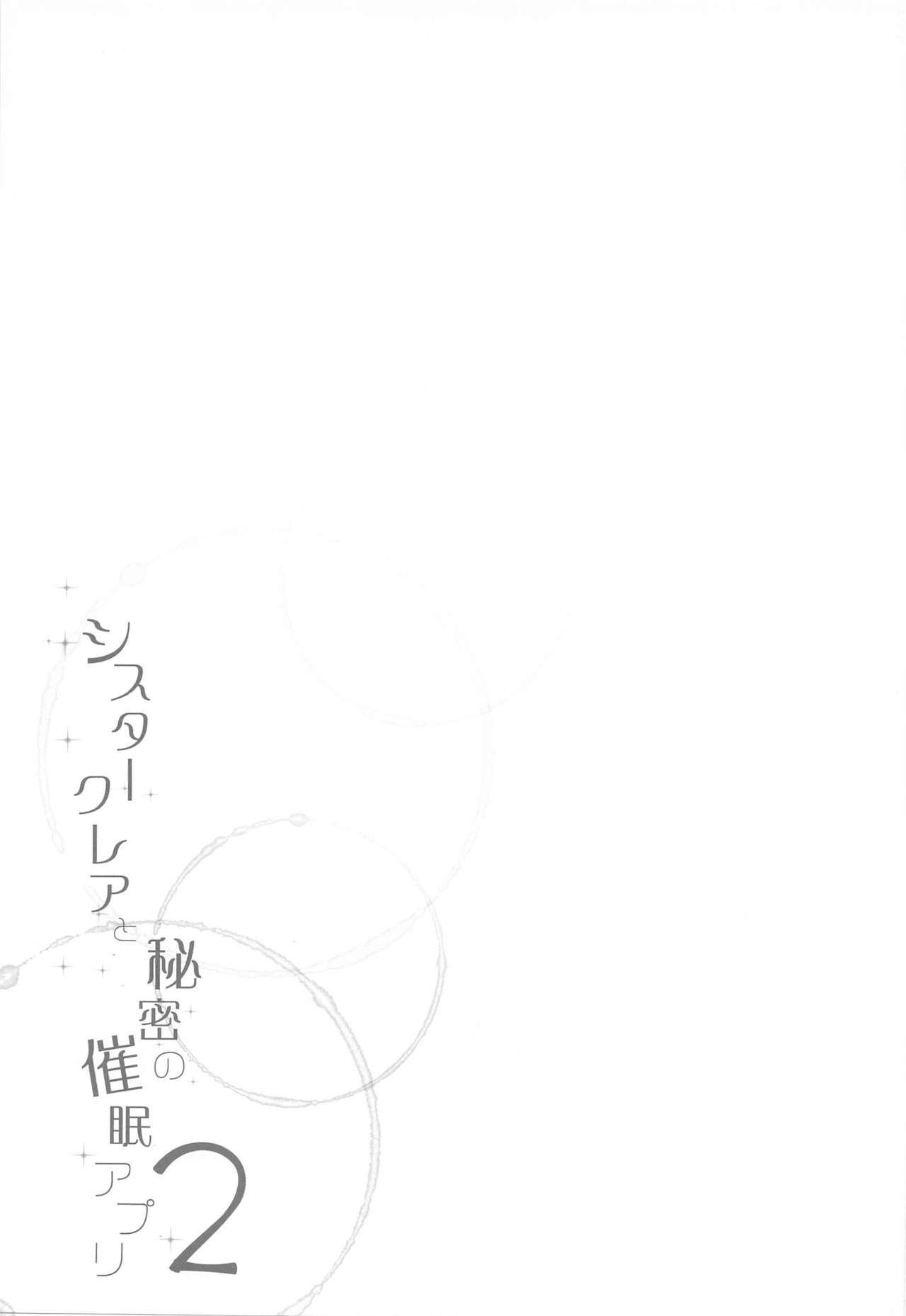 Sister Cleaire to Himitsu no Saimin Appli 2 27