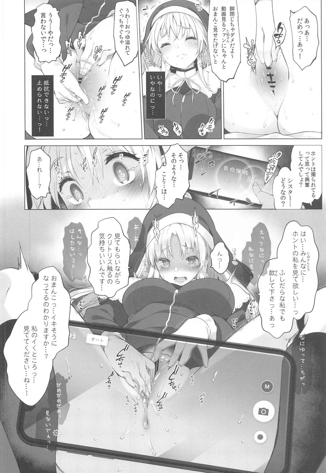 Sister Cleaire to Himitsu no Saimin Appli 2 8