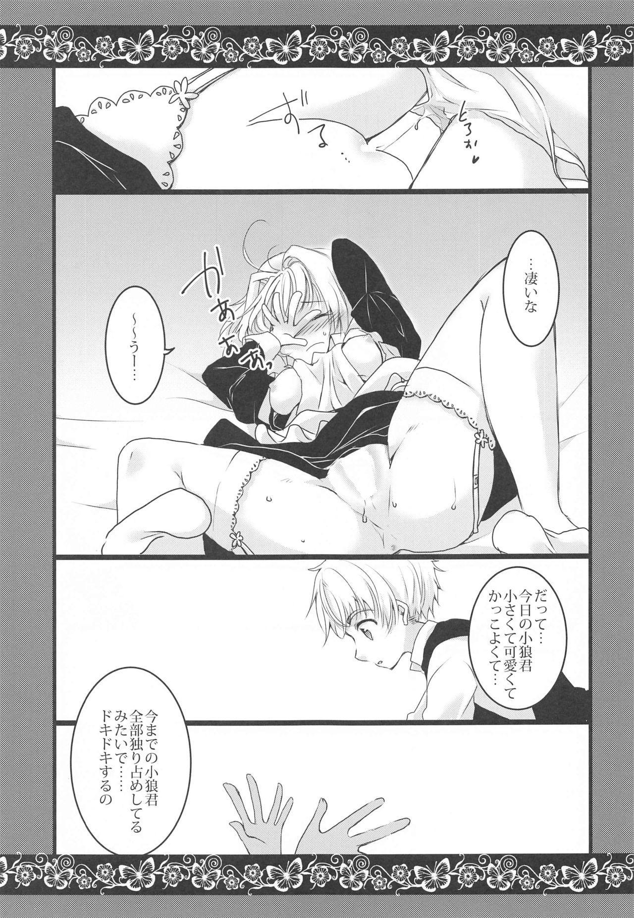 Maid to Goshujin-sama 13
