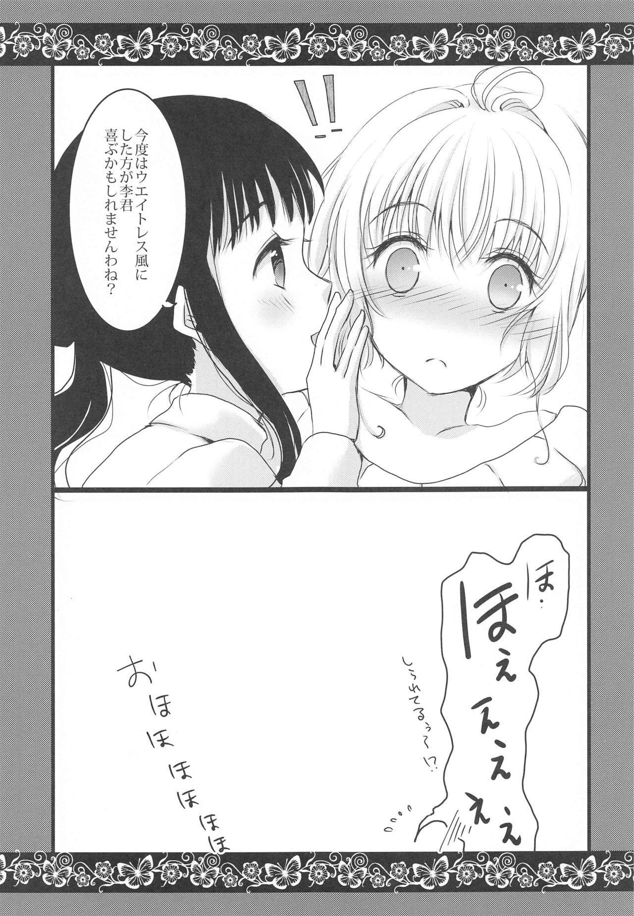 Maid to Goshujin-sama 23