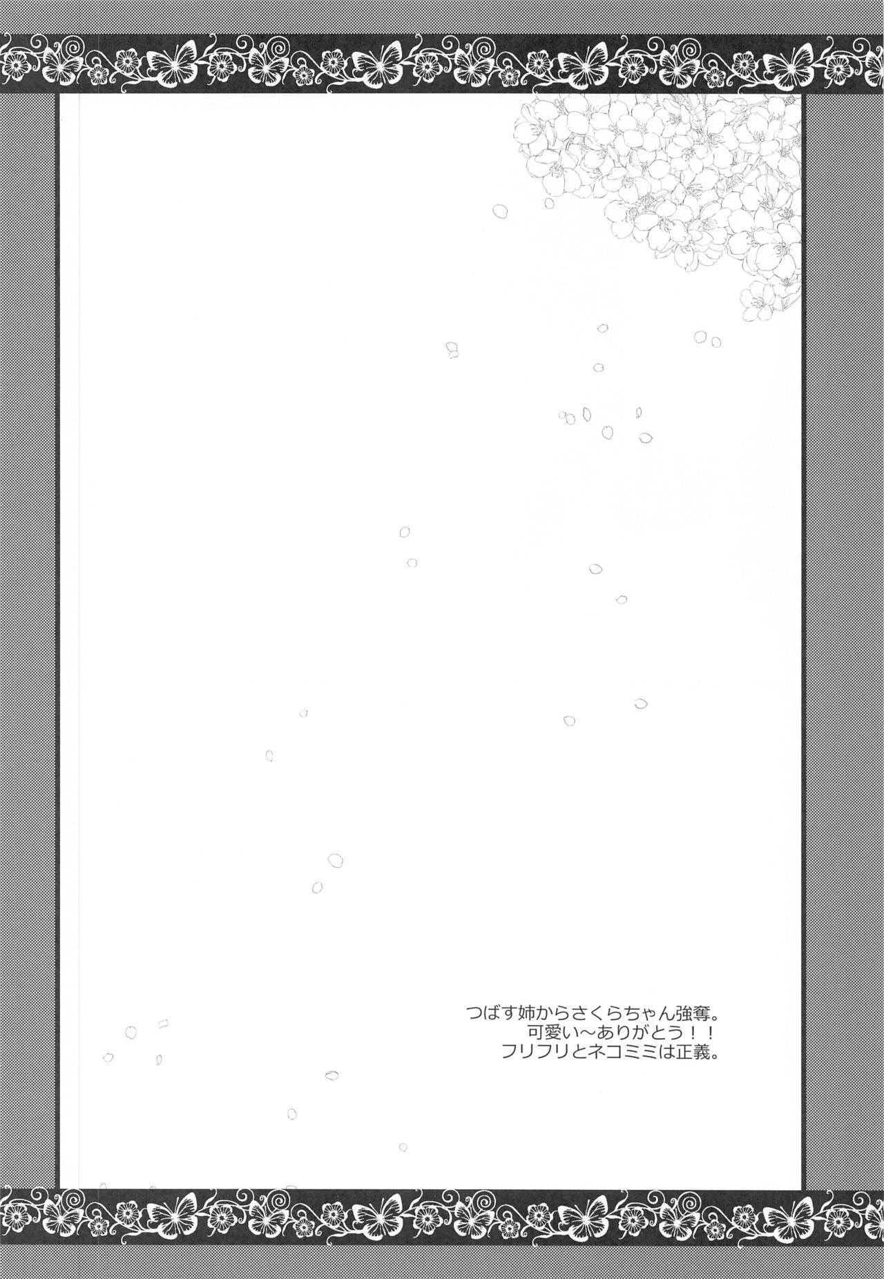 Maid to Goshujin-sama 24