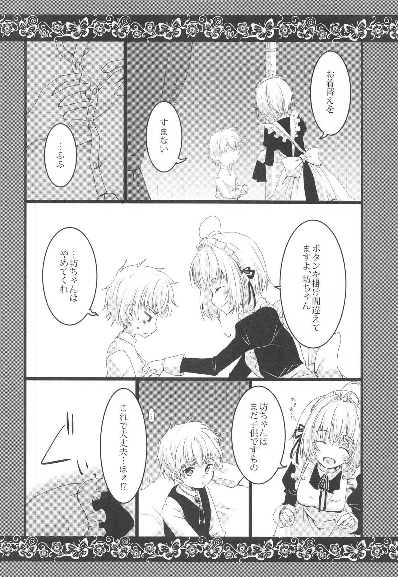 Maid to Goshujin-sama 4