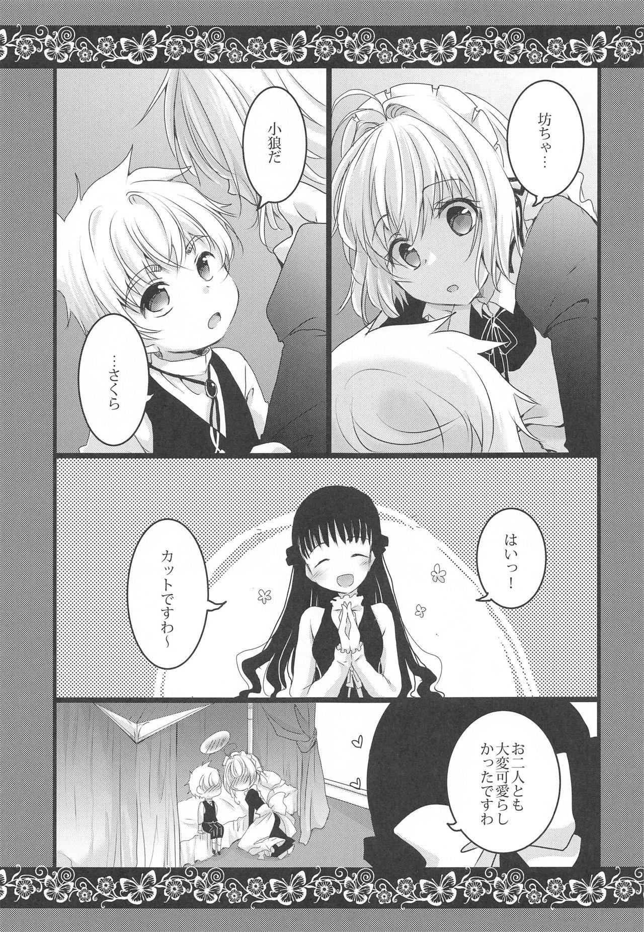 Maid to Goshujin-sama 5