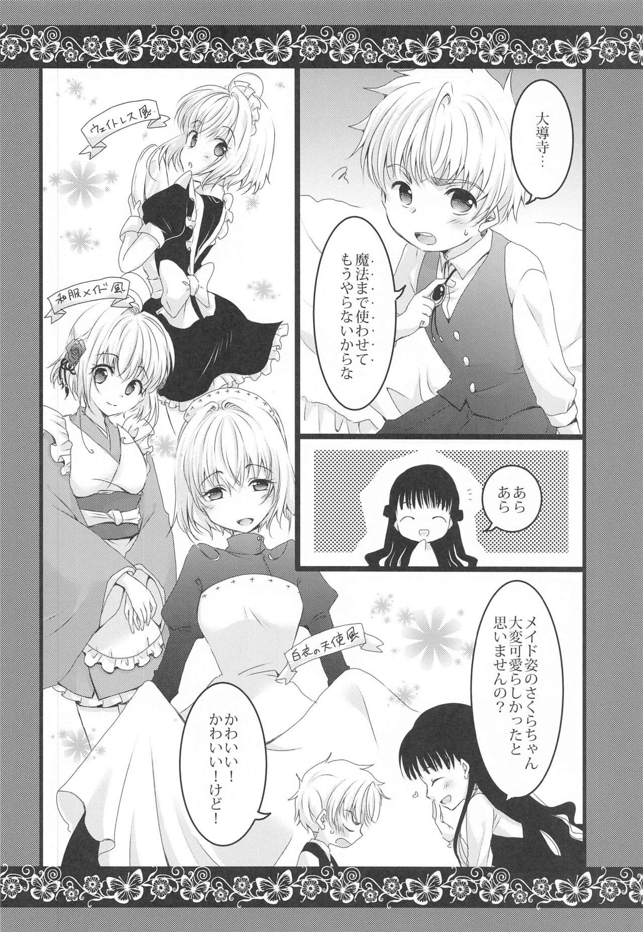 Maid to Goshujin-sama 6