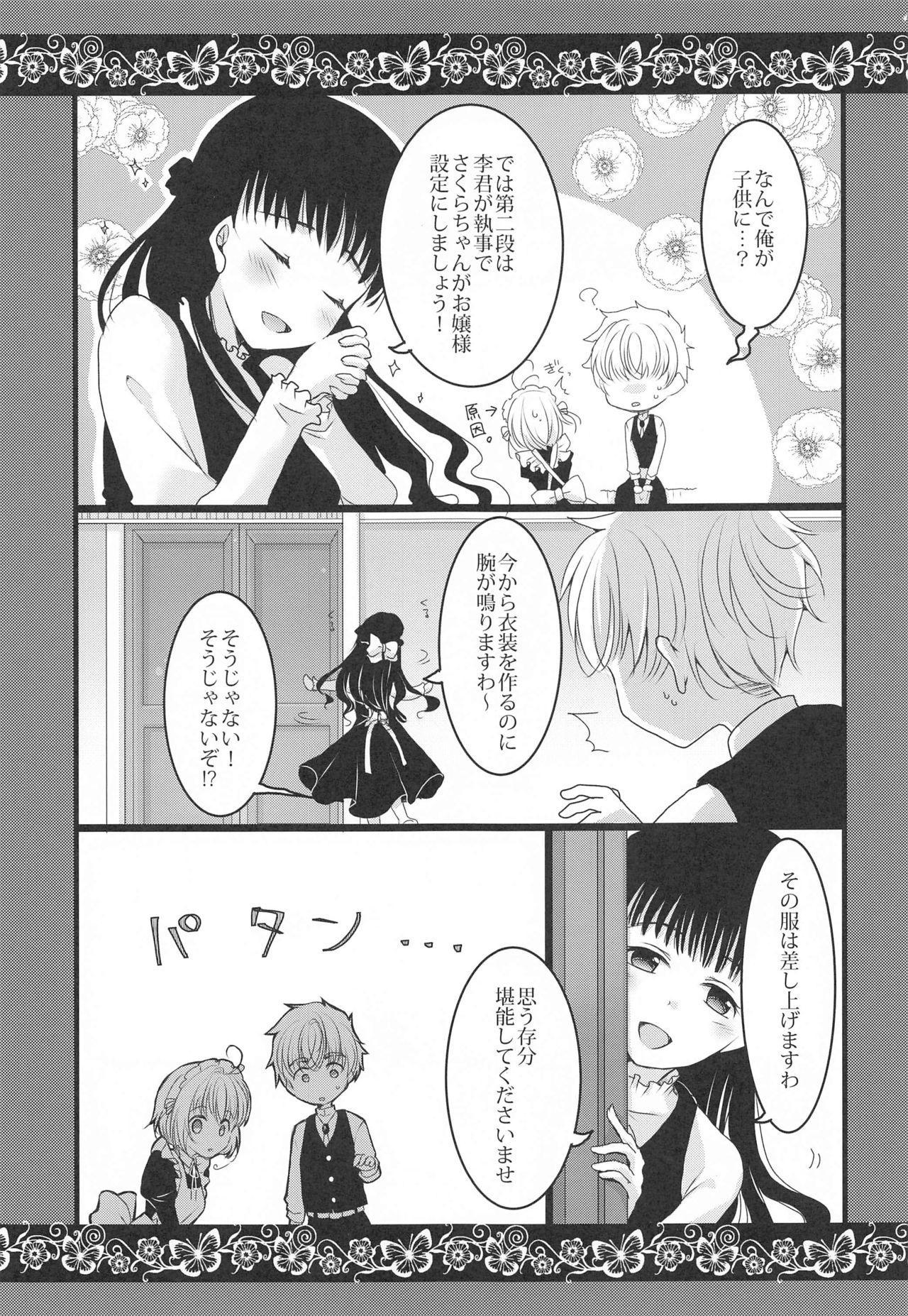 Maid to Goshujin-sama 7