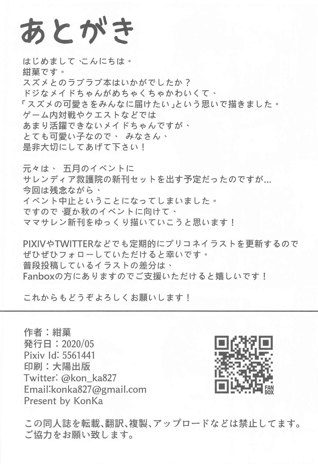Saren Ojou-sama Gomennasai 24