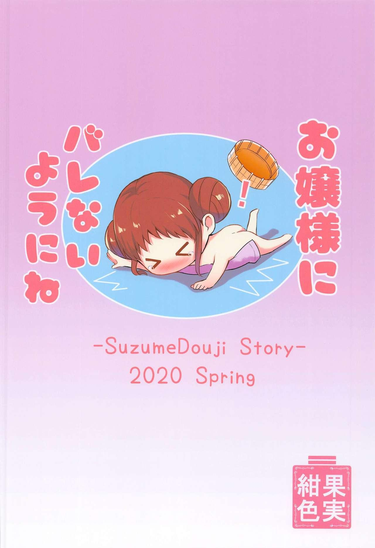 Saren Ojou-sama Gomennasai 25