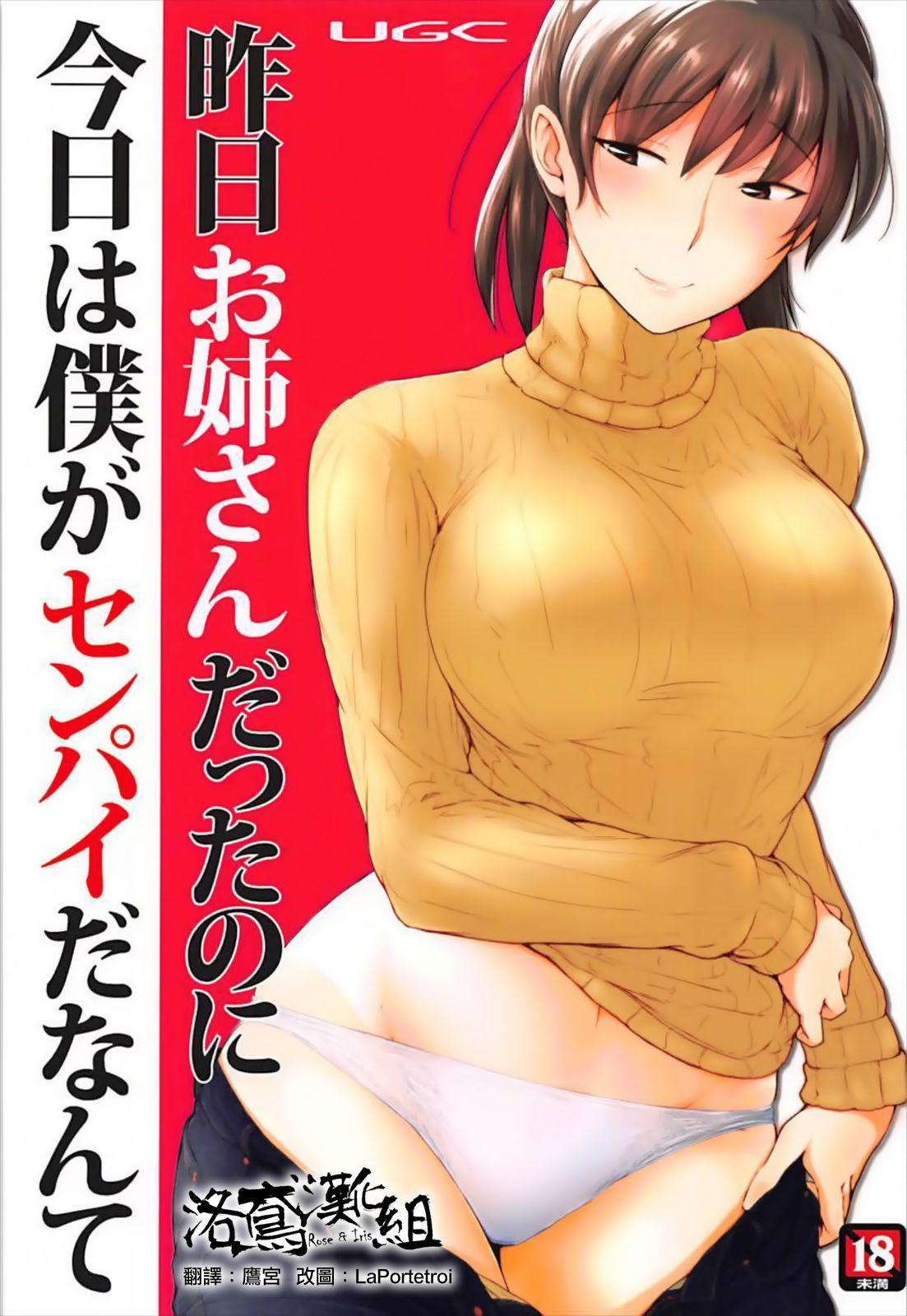 Kinou Onee-san Datta no ni Kyou wa Boku ga Senpai da nante 0