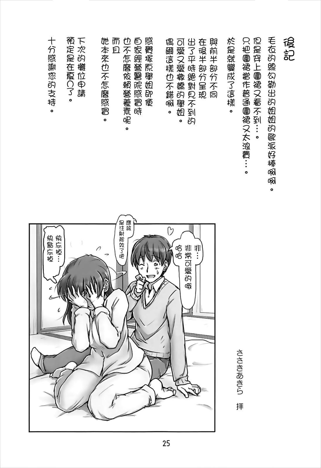 Kinou Onee-san Datta no ni Kyou wa Boku ga Senpai da nante 23