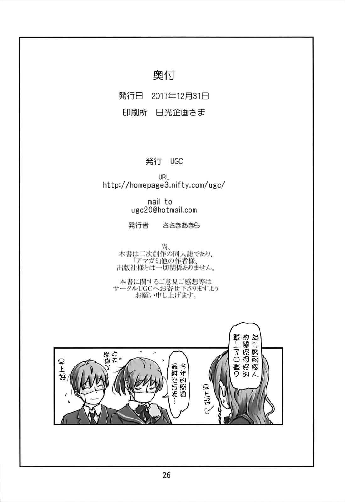 Kinou Onee-san Datta no ni Kyou wa Boku ga Senpai da nante 24