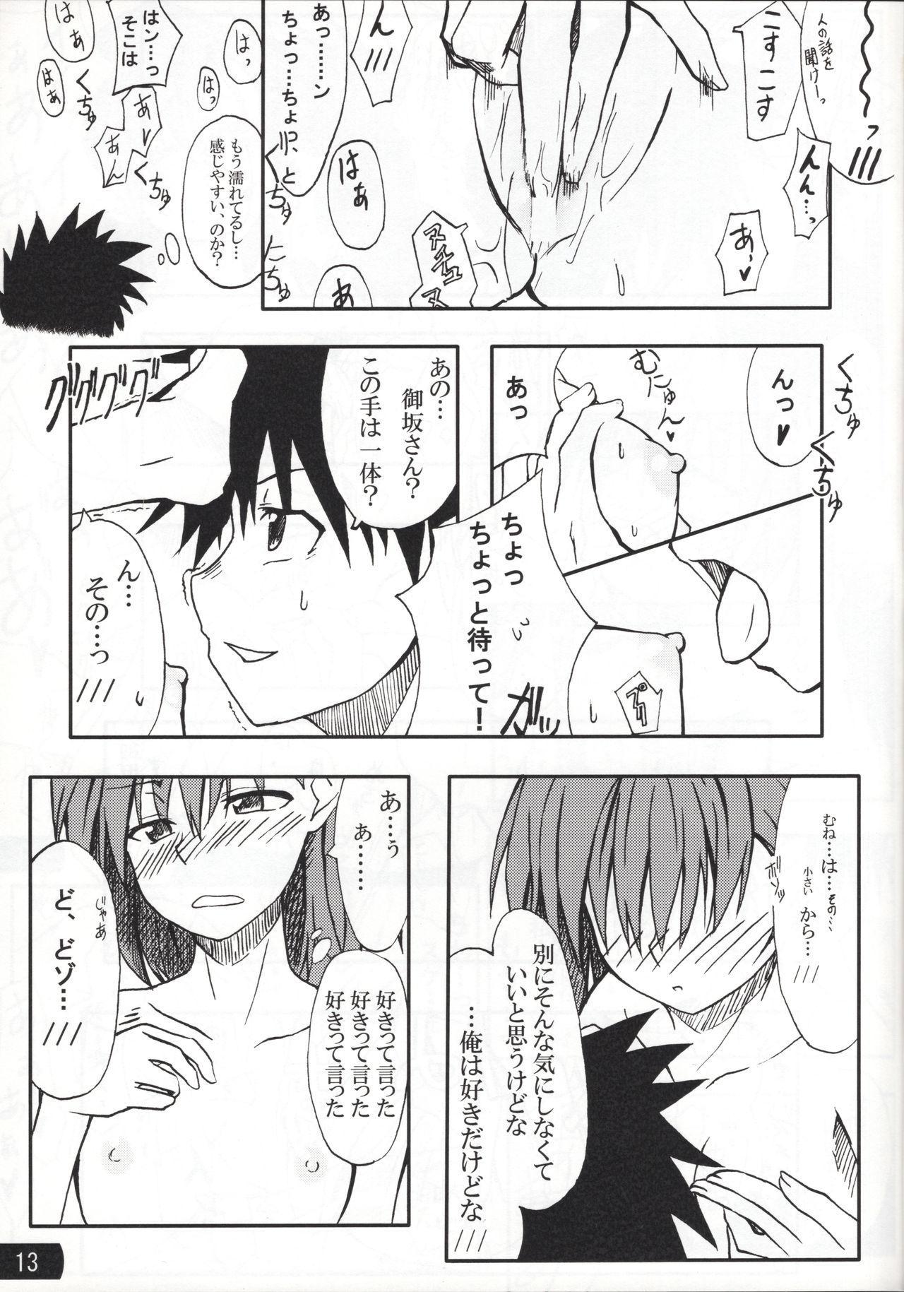 Toaru mousou no chou denji hon 02 11
