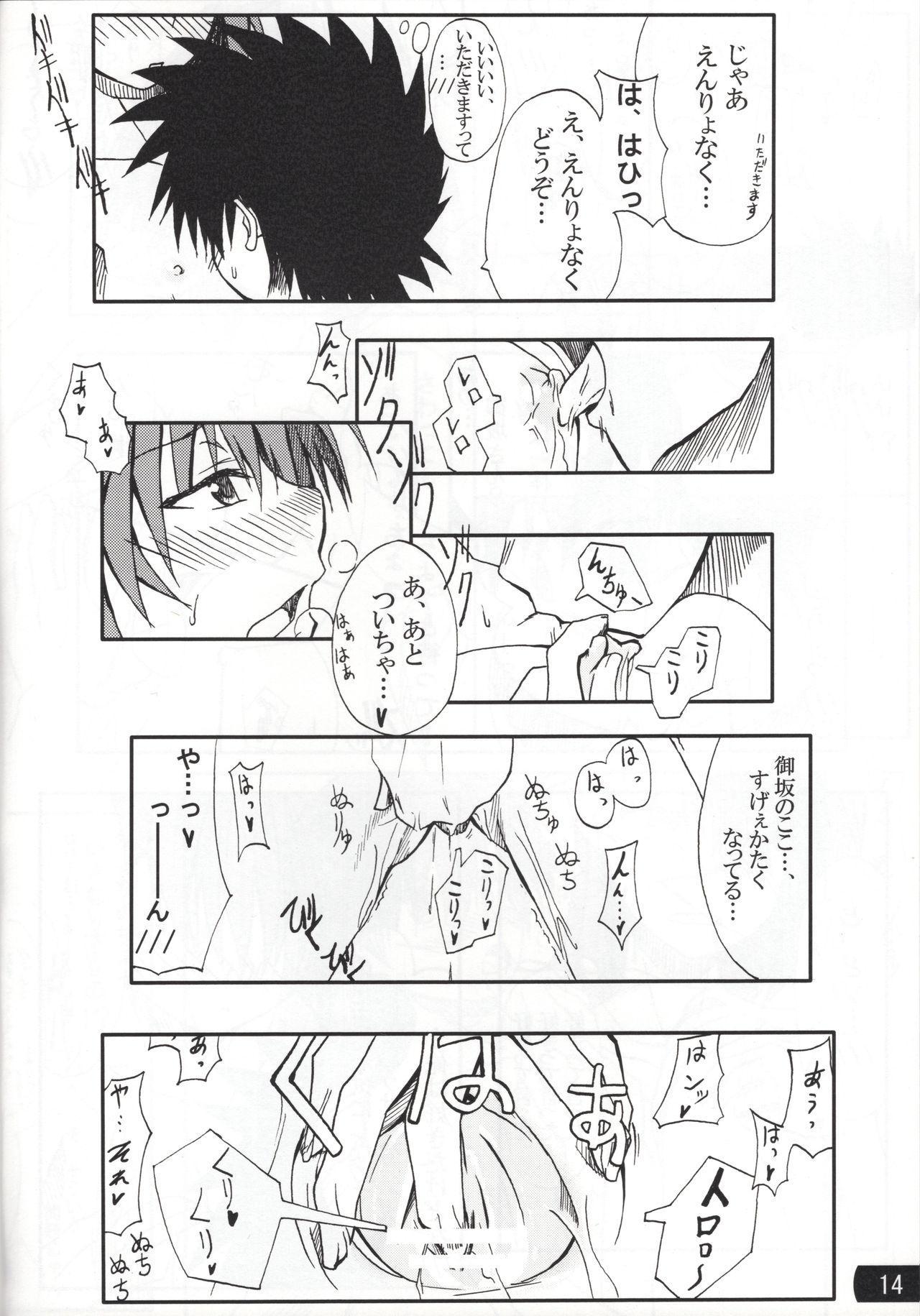 Toaru mousou no chou denji hon 02 12